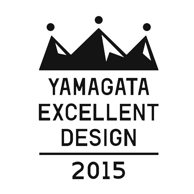 山形エクセレントデザイン2015