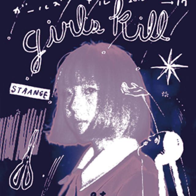 akira muracco 参加イベント「girls kill」東京
