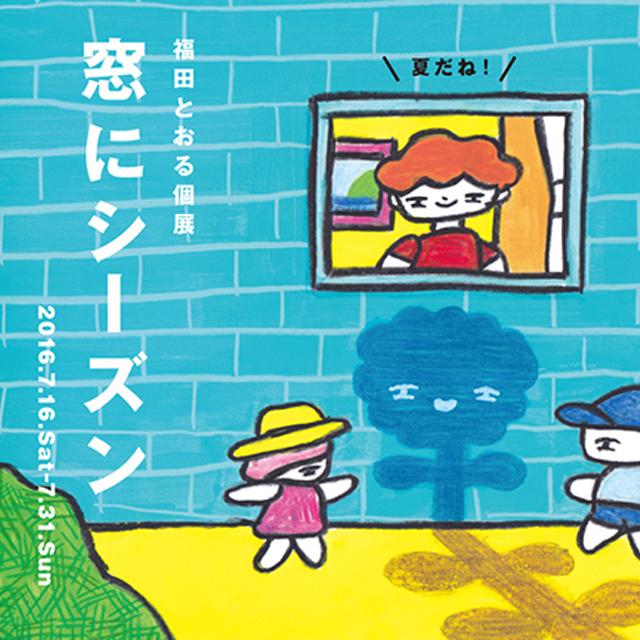 福田とおる個展「窓にシーズン」開催決定