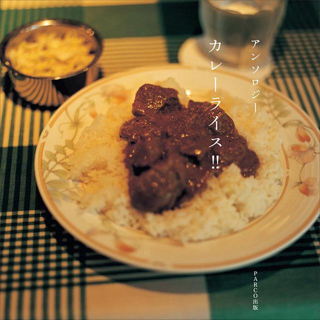 あすの食卓 #01「アンソロジーカレーライス !!」