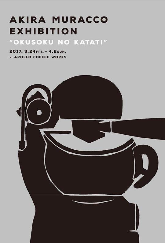 "akira muracco 個展 ""OKUSOKU NO KATATI"" (憶測の形)開催"