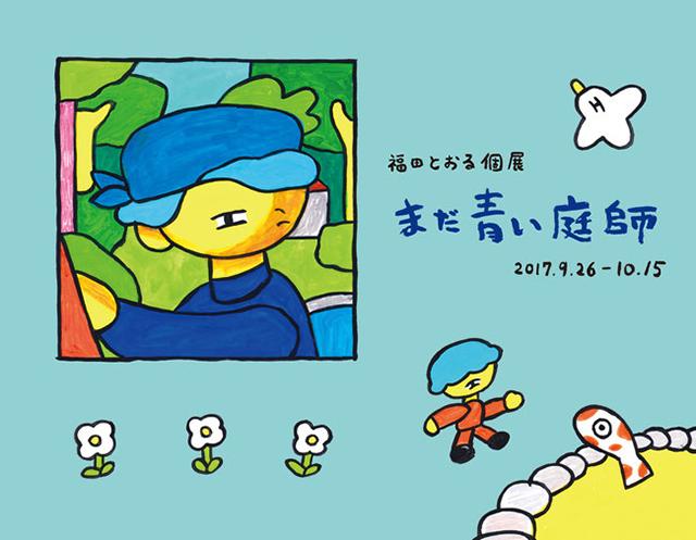 福田とおる個展「まだ青い庭師」開催中