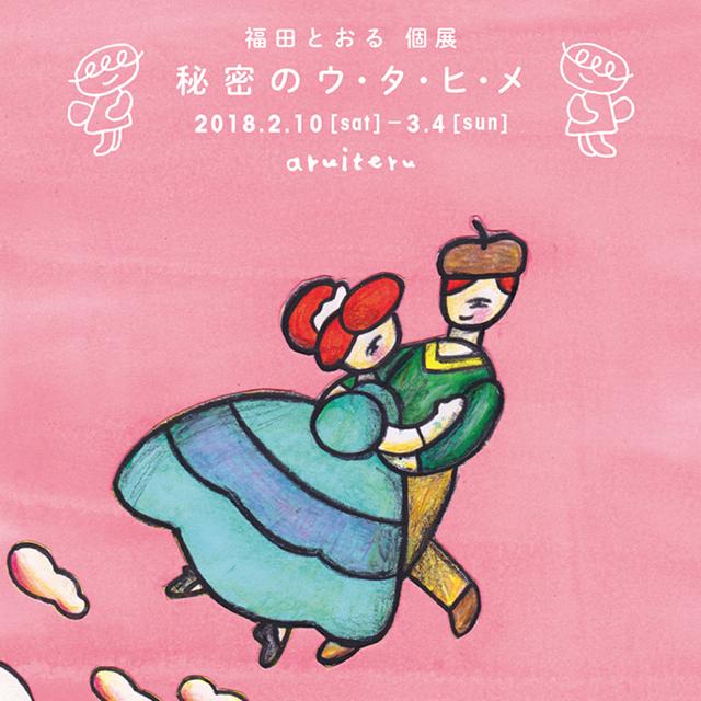 福田とおる個展「秘密のウ・タ・ヒ・メ」開催中(3月4日まで!)